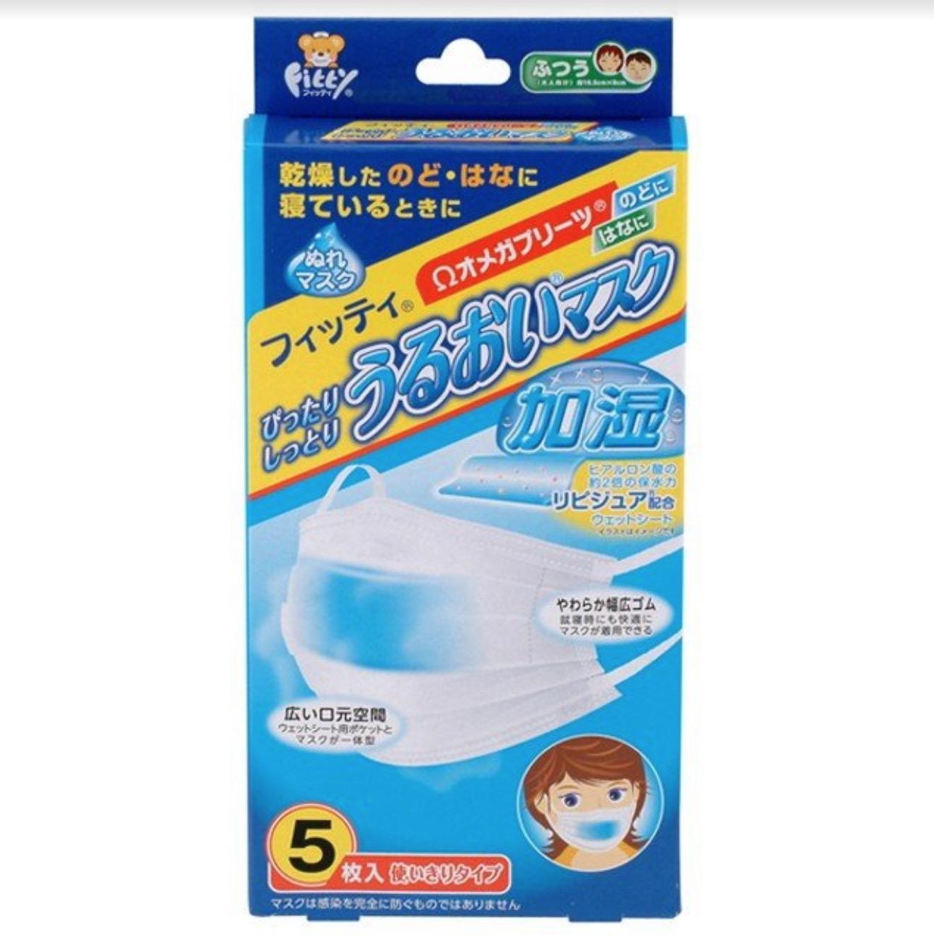 FITTY 成人立體保濕口罩,是融合保濕成分與玻尿酸成份的口罩。