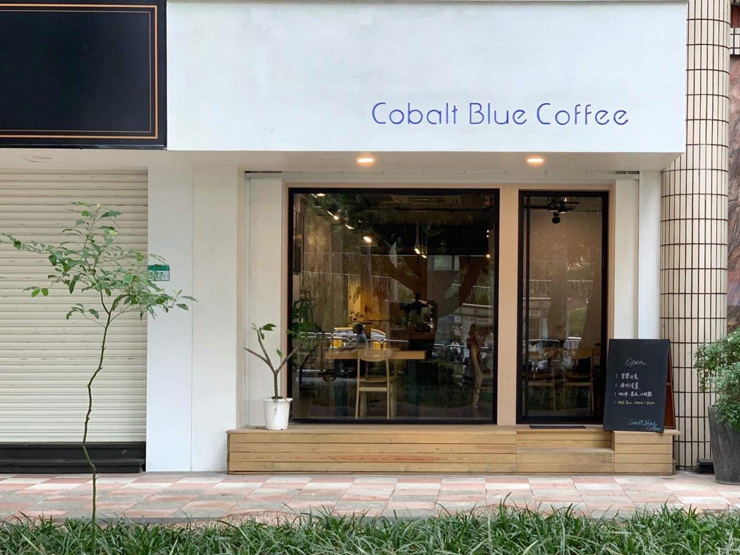 鈷藍咖啡 Cobalt Blue Coffee