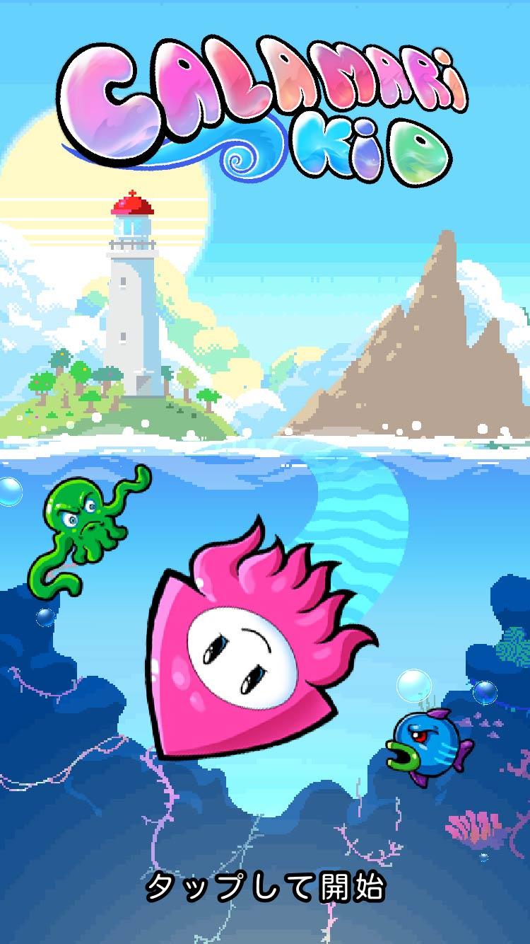 Calamari Kid