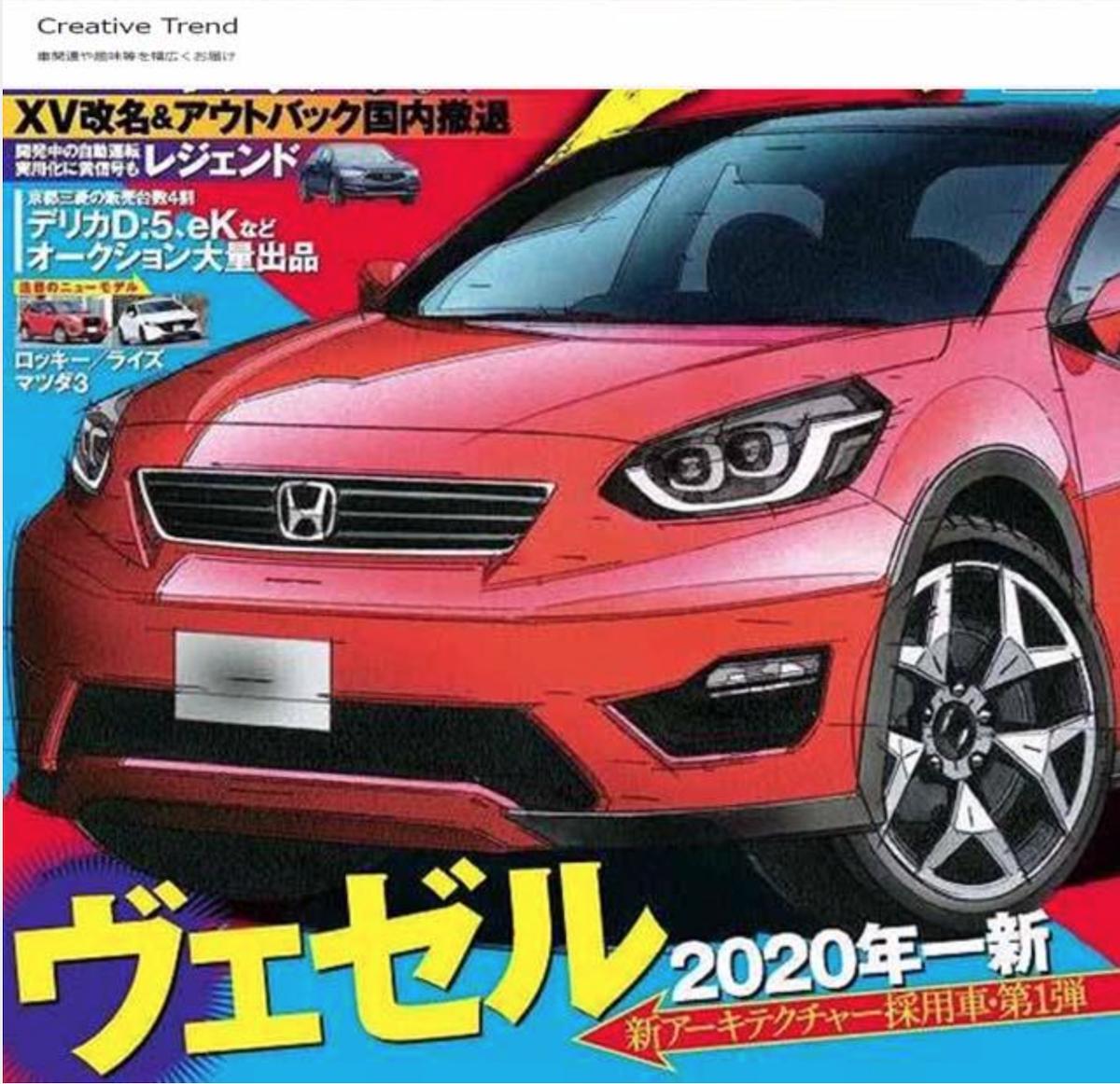 雜誌封面的新一代 HR-V 預想圖,外觀設計與新 Fit 雷同。