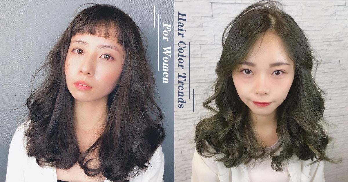 亞洲人喜歡使用布朗尼髮色修飾氣色,營造活力健康的個人形象,大受歡迎!