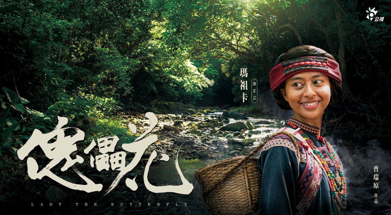 公視《傀儡花》(暫名)公布新角色,排灣族女孩郭芷芸參與演員甄選脫穎而出