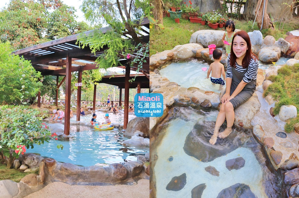 大湖石湯溫泉