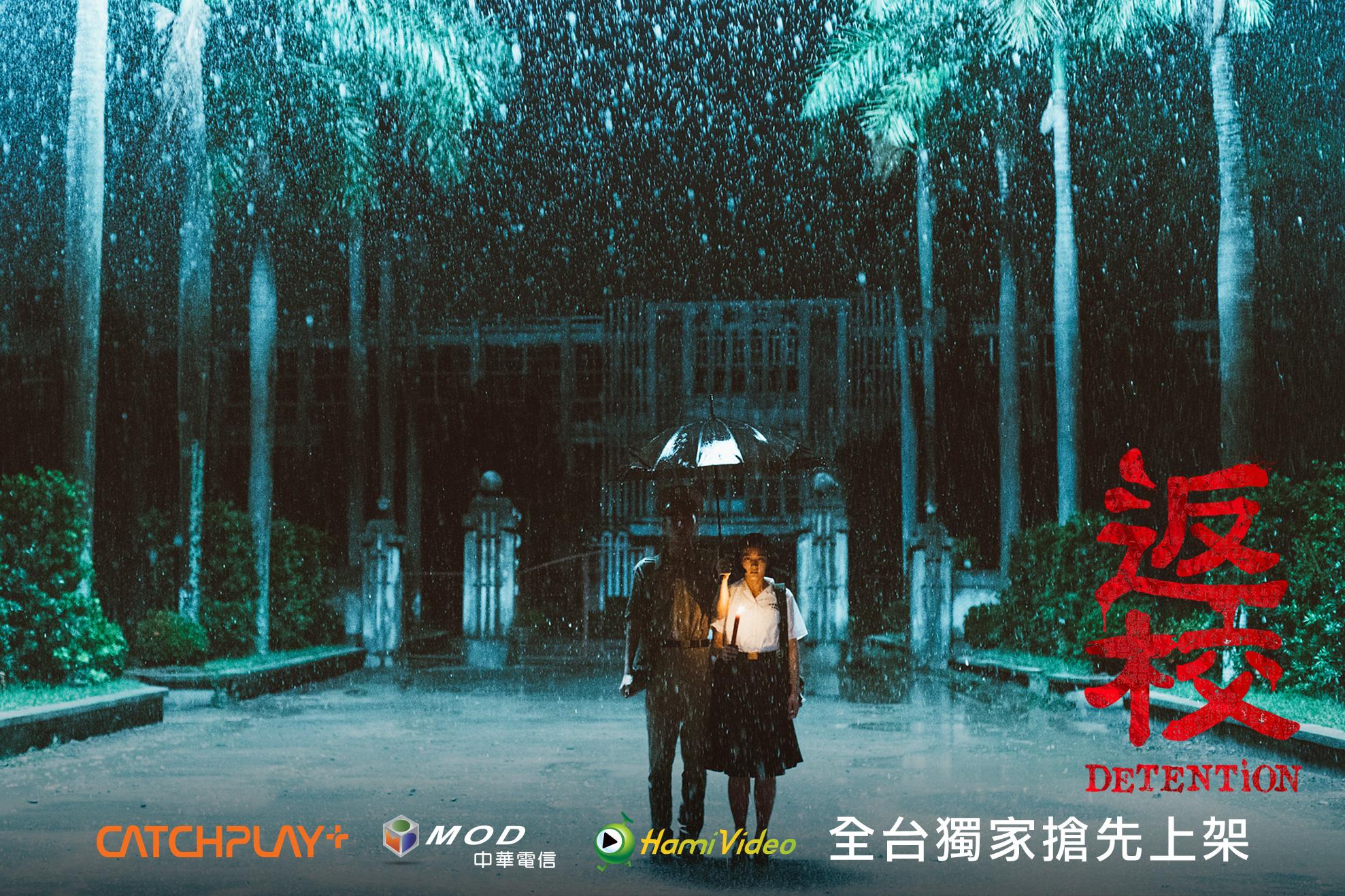《返校》CATCHPLAY+、中華電信聯手 1月15日 獨家搶先上架
