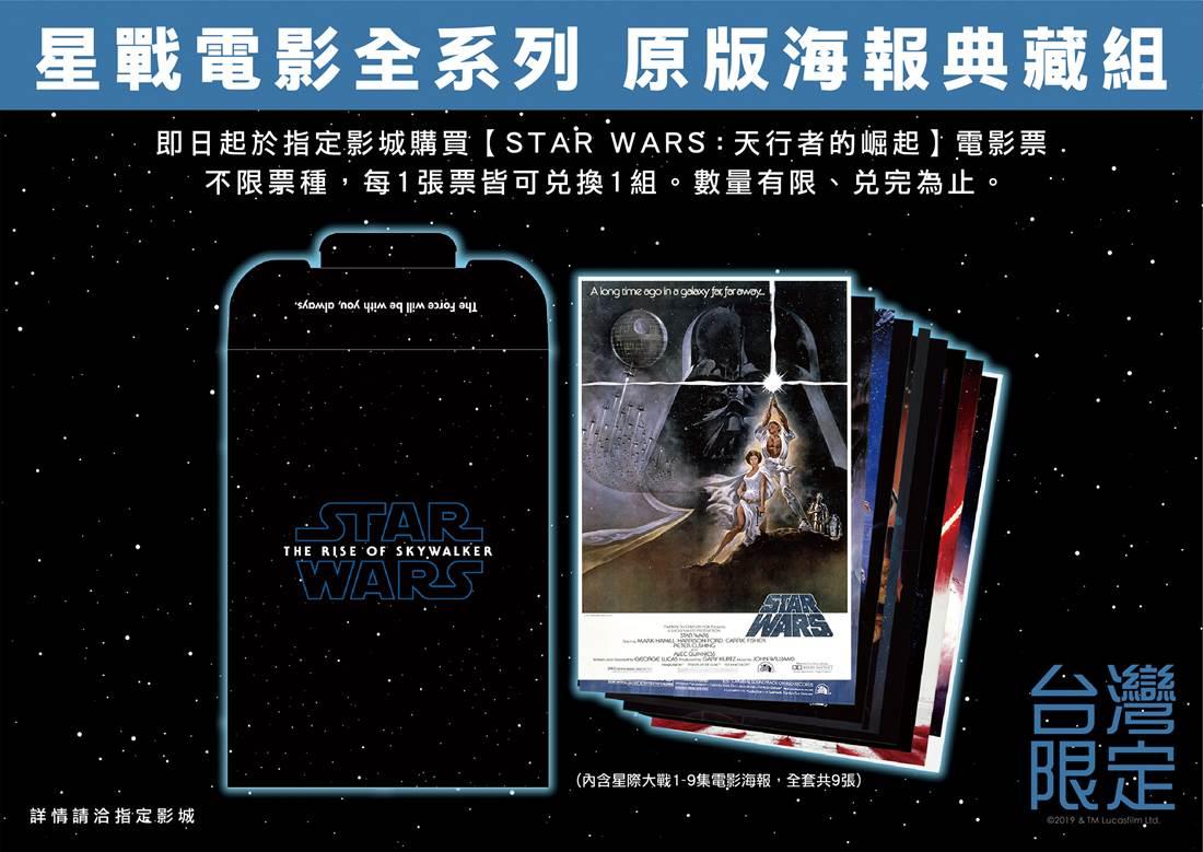 包裝封套由特殊油墨印製,不同角度下會有星空發亮的效果,上方STAR WARS也呈現立體質感,讓你彷彿置身於銀河系當中。