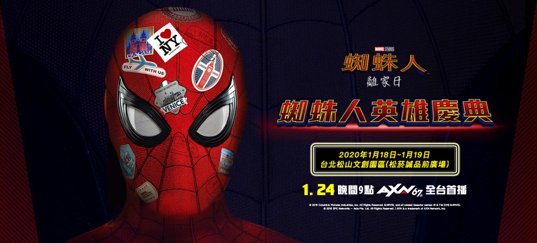 AXN舉辦「蜘蛛人英雄慶典」活動,1月18日、19日台北松菸登場