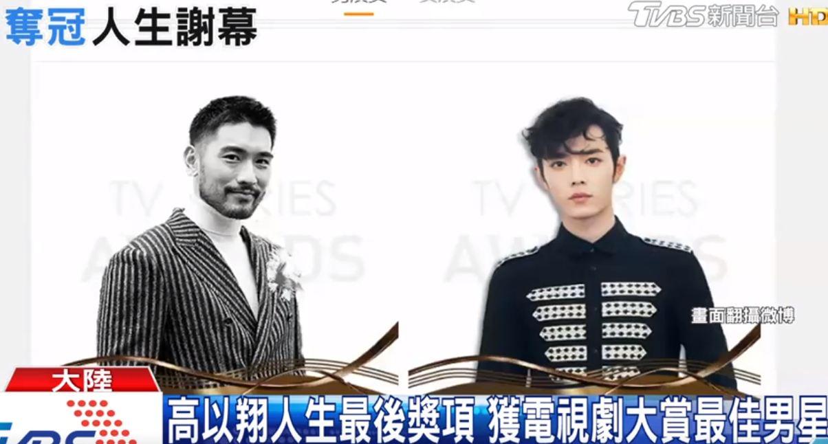 高以翔人生最後獎項 獲電視劇大賞最佳男星