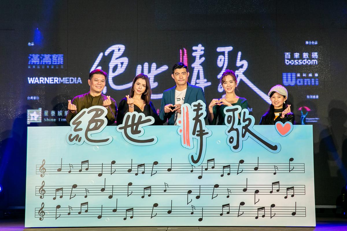 《絕世情歌》首映重現鐵花村演唱會 王柏傑、李毓芬回憶拍戲過程全身濕透透