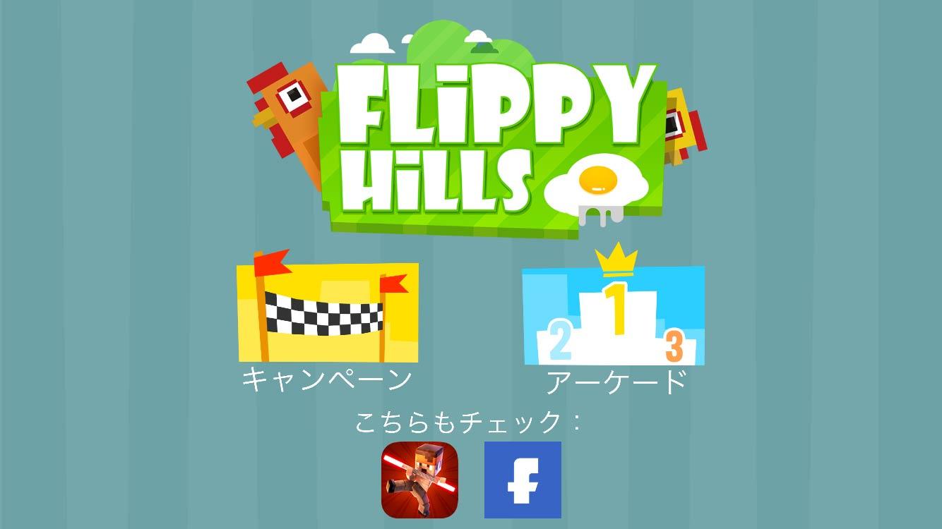 Flippy Hills