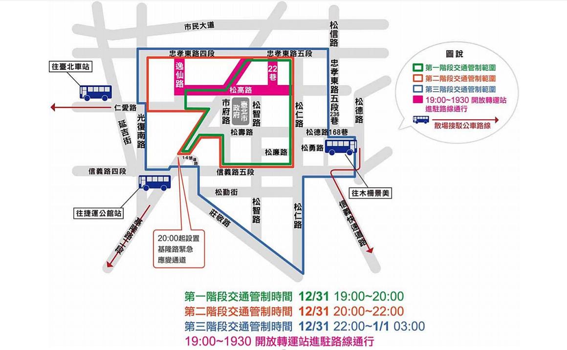 2020跨年晚會交管示意圖(第三階段) (圖片來源:臺北市公共運輸處)