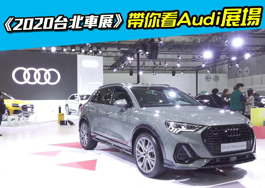 《2020台北車展》帶你看Audi展場!