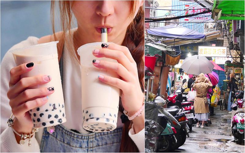 板橋波霸珍珠奶茶