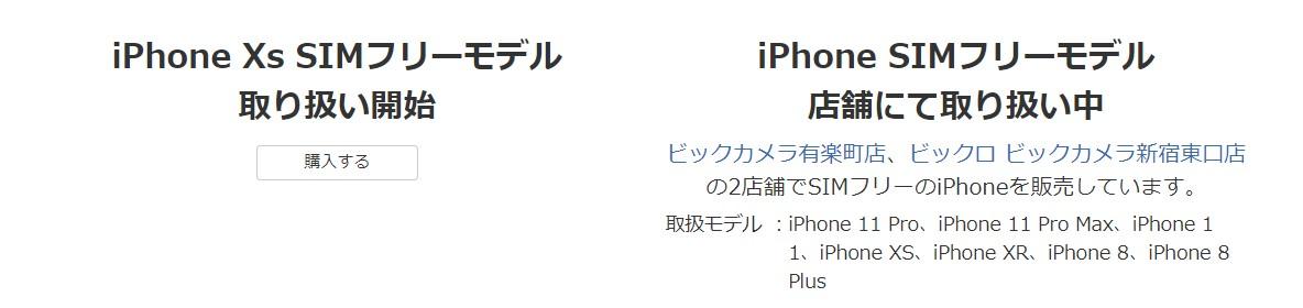 iPhone XS 価格改定