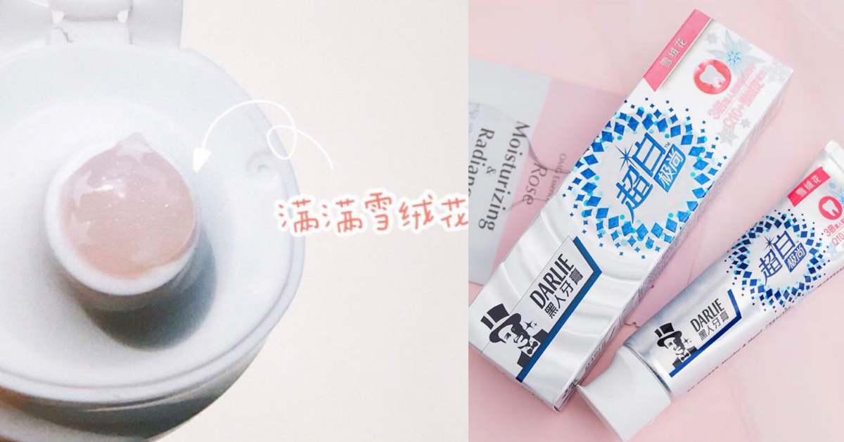大人也可以用的「仙女牙膏」,滿滿的雪絨花精華,可以美白牙齒不會因為茶、咖啡而染色