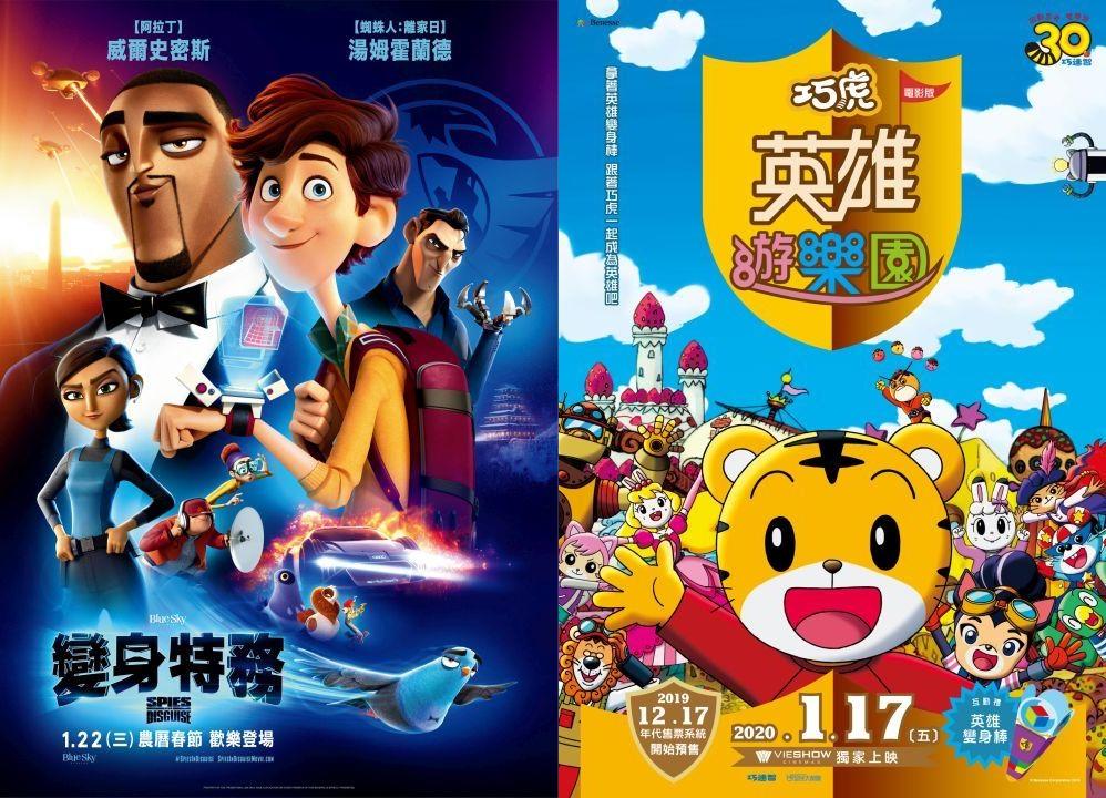 2020春節電影《變身特務》、《巧虎電影:英雄遊樂園》