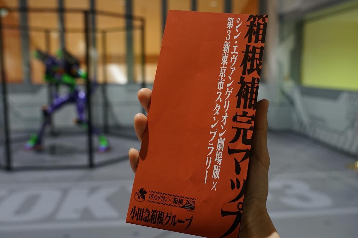 箱根×エヴァ