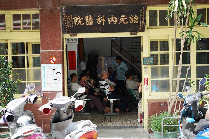 諸元內科醫院 |雲林北港