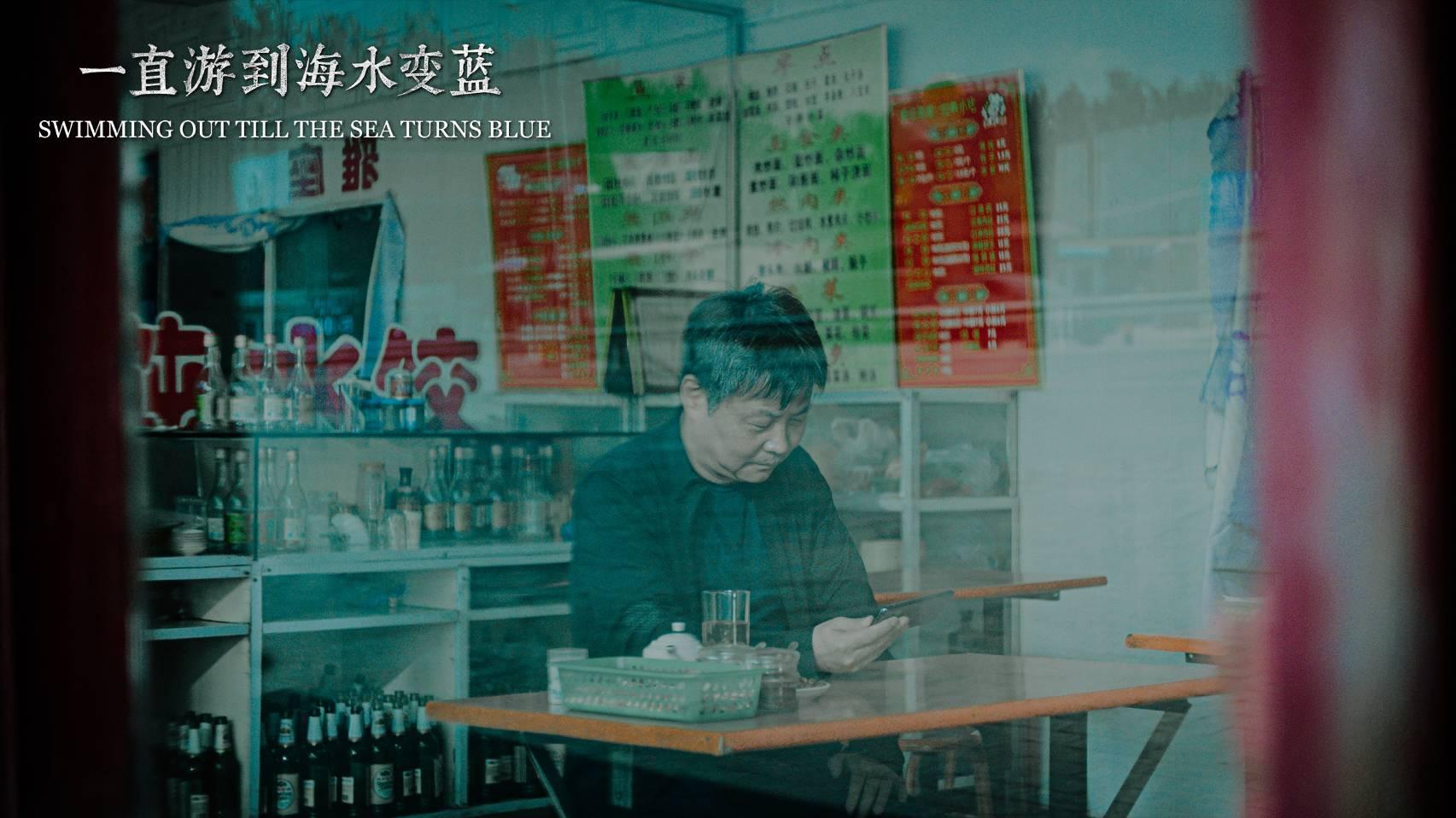 賈樟柯新片《一直游到海水變藍》講述了中國人的共同心事。