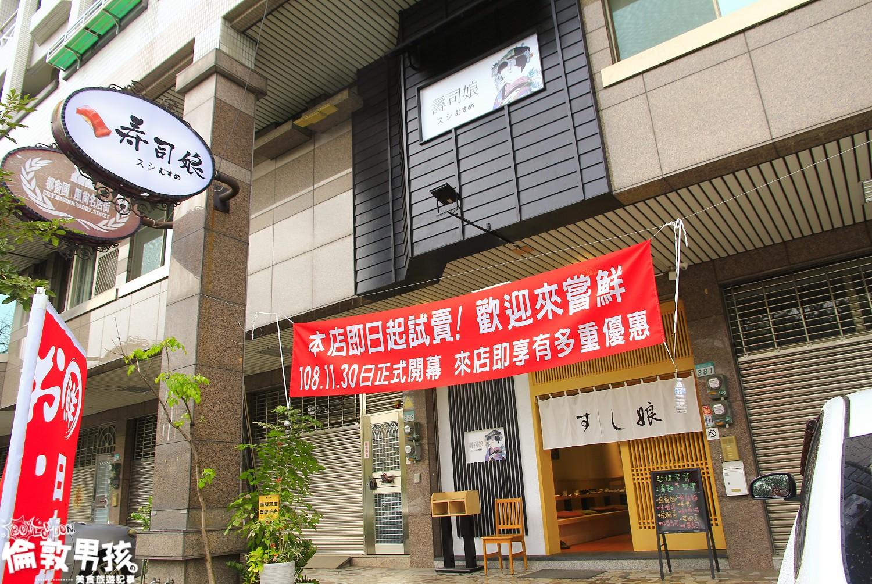 壽司娘壽司專門店