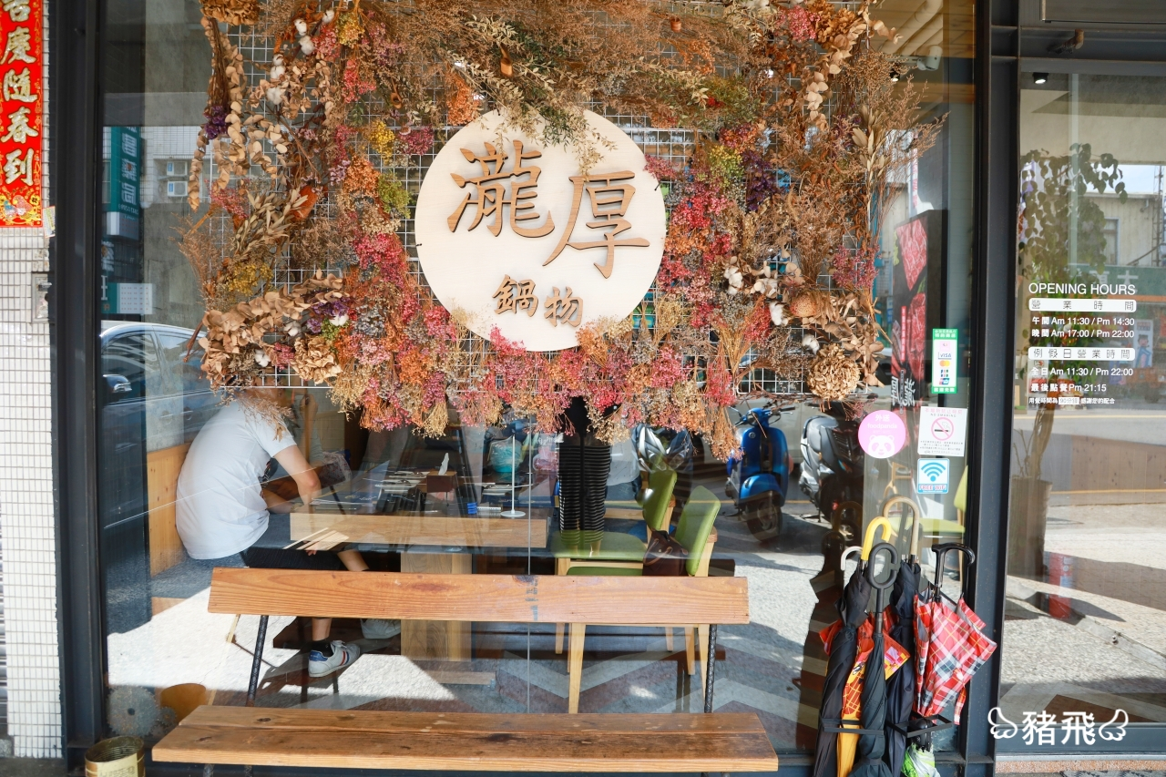 瀧厚鍋物 東山店
