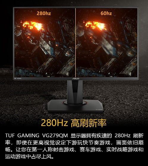 ASUS_280Hz_Display