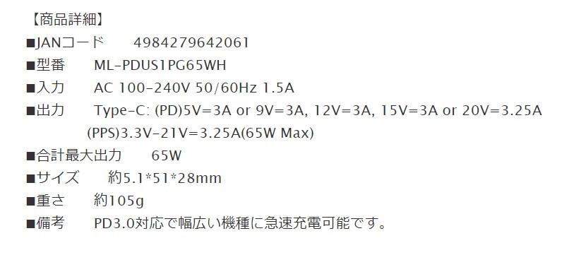 磁気研 65W PD ACアダプタ