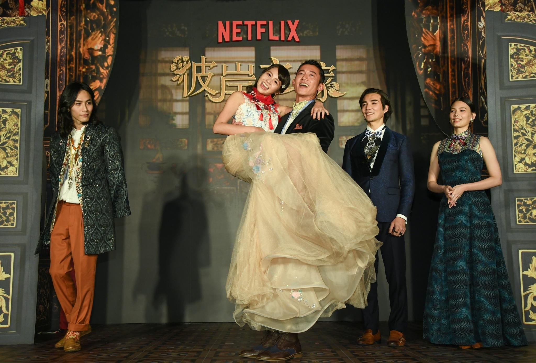 Netflix華語原創自製影集 《彼岸之嫁》金鼠年前熱鬧歡慶跨次元婚禮