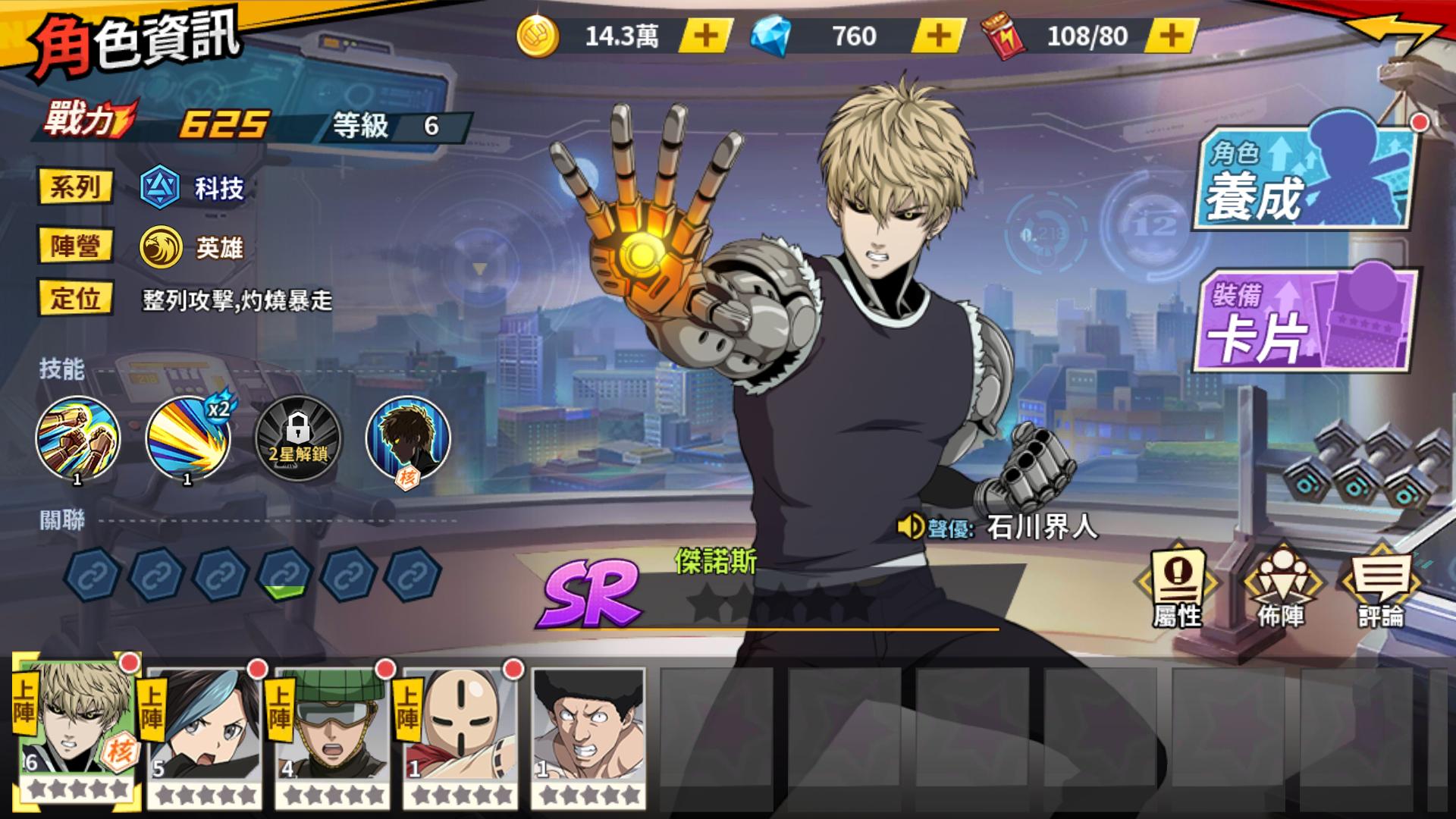 玩家在遊戲中操縱的是埼玉的弟子「傑諾斯」
