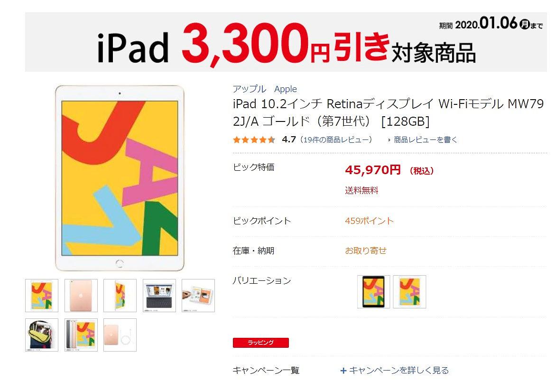 iPad New Year Sale