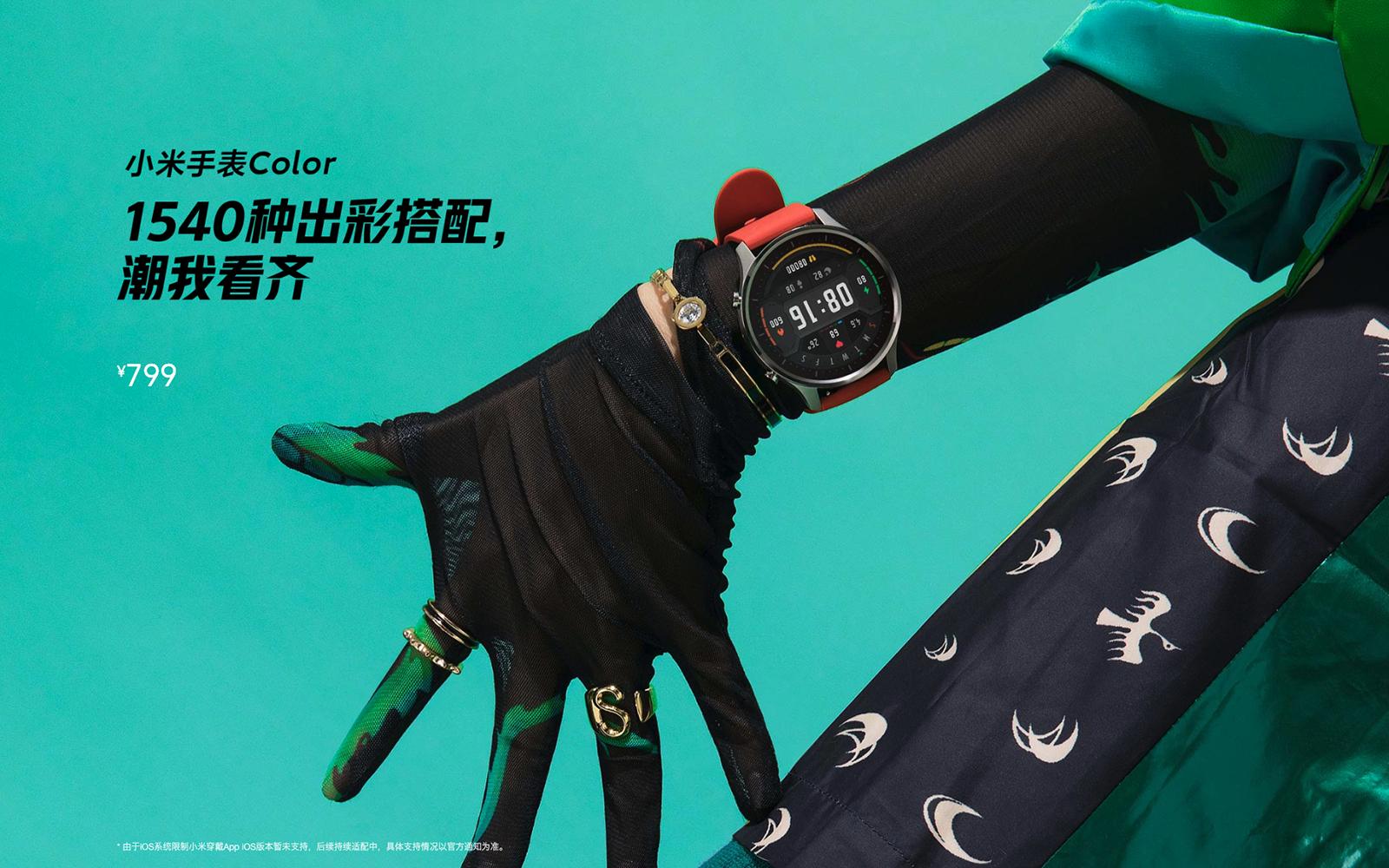 小米手表 Color