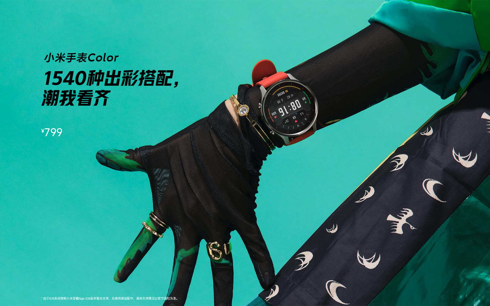 小米手錶 Color