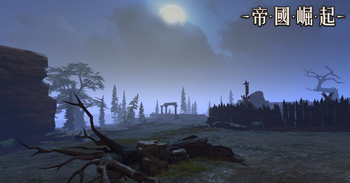 ▲塵霧繚繞的灰霧平原,朦朧的月光偶爾探頭,使得大地更顯荒涼