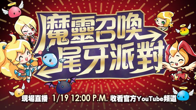 ▲《魔靈召喚》尾牙派對現場直播就在官方YouTube頻道!