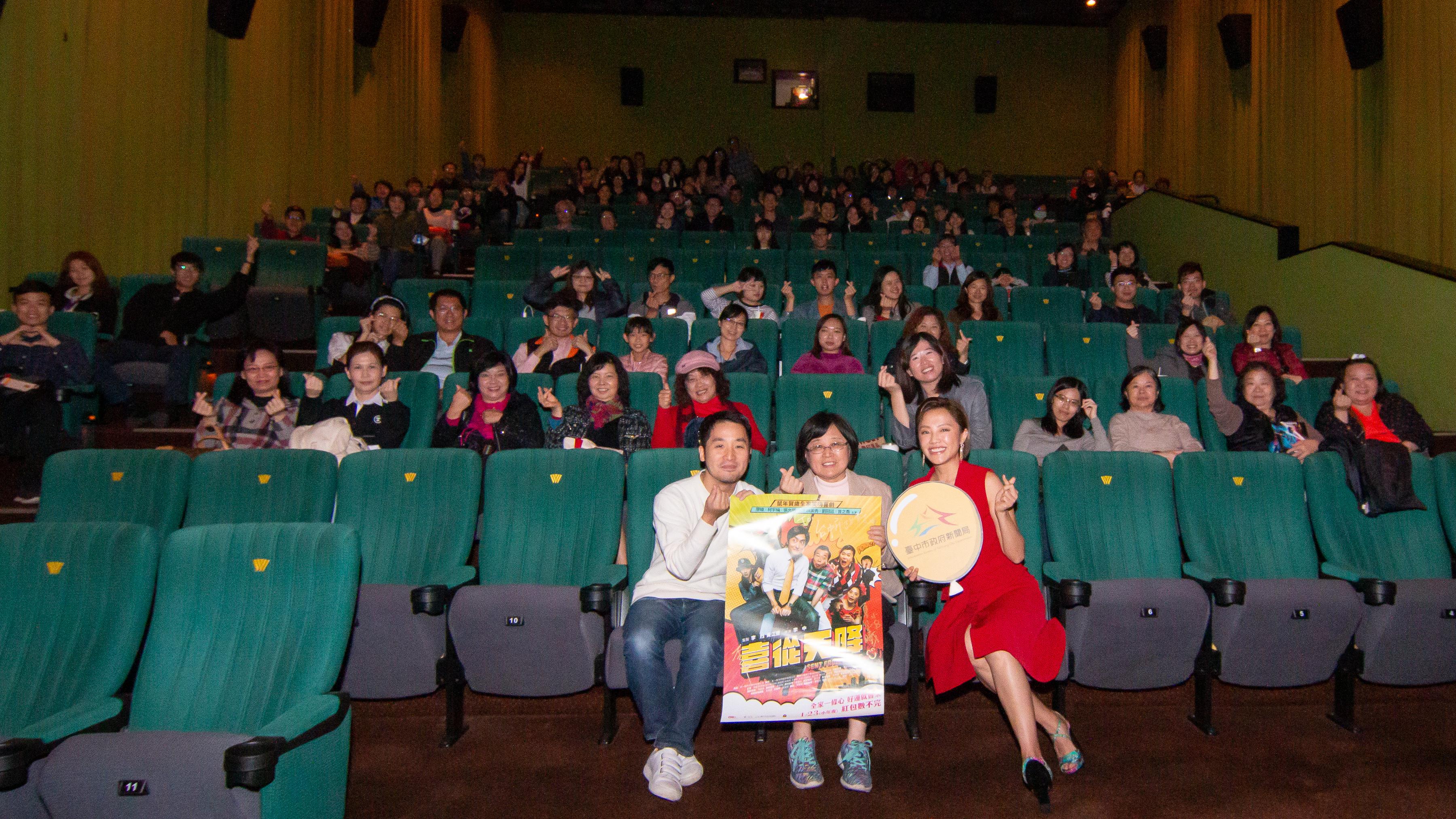 《喜從天降》台中場首映會