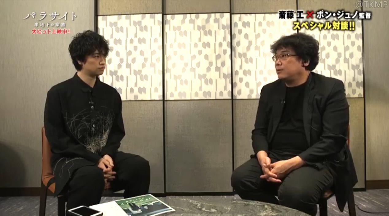 《大整形家》製片、主演齋藤工與《寄生上流》名導奉俊昊對談