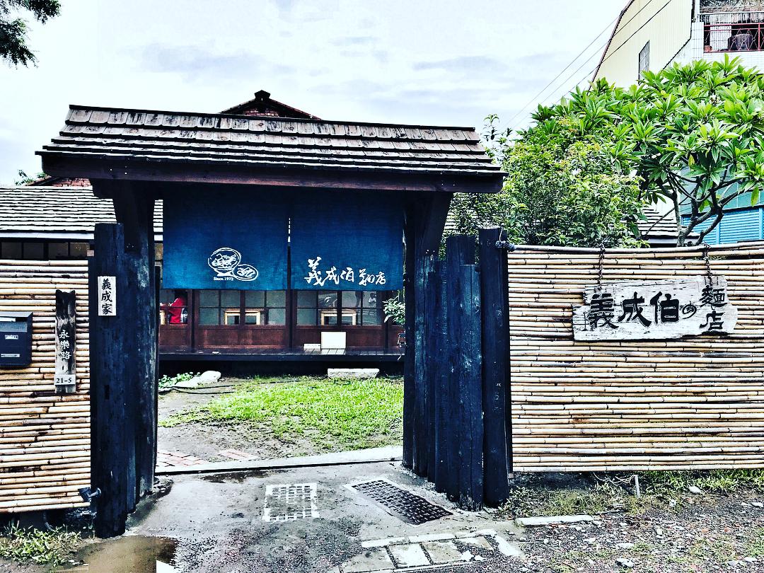 現在由第三代傳承,延續義成伯的理念精神,將這傳統的美味繼續流傳下去,並將廢棄舊豬舍改建成日式的庭院。