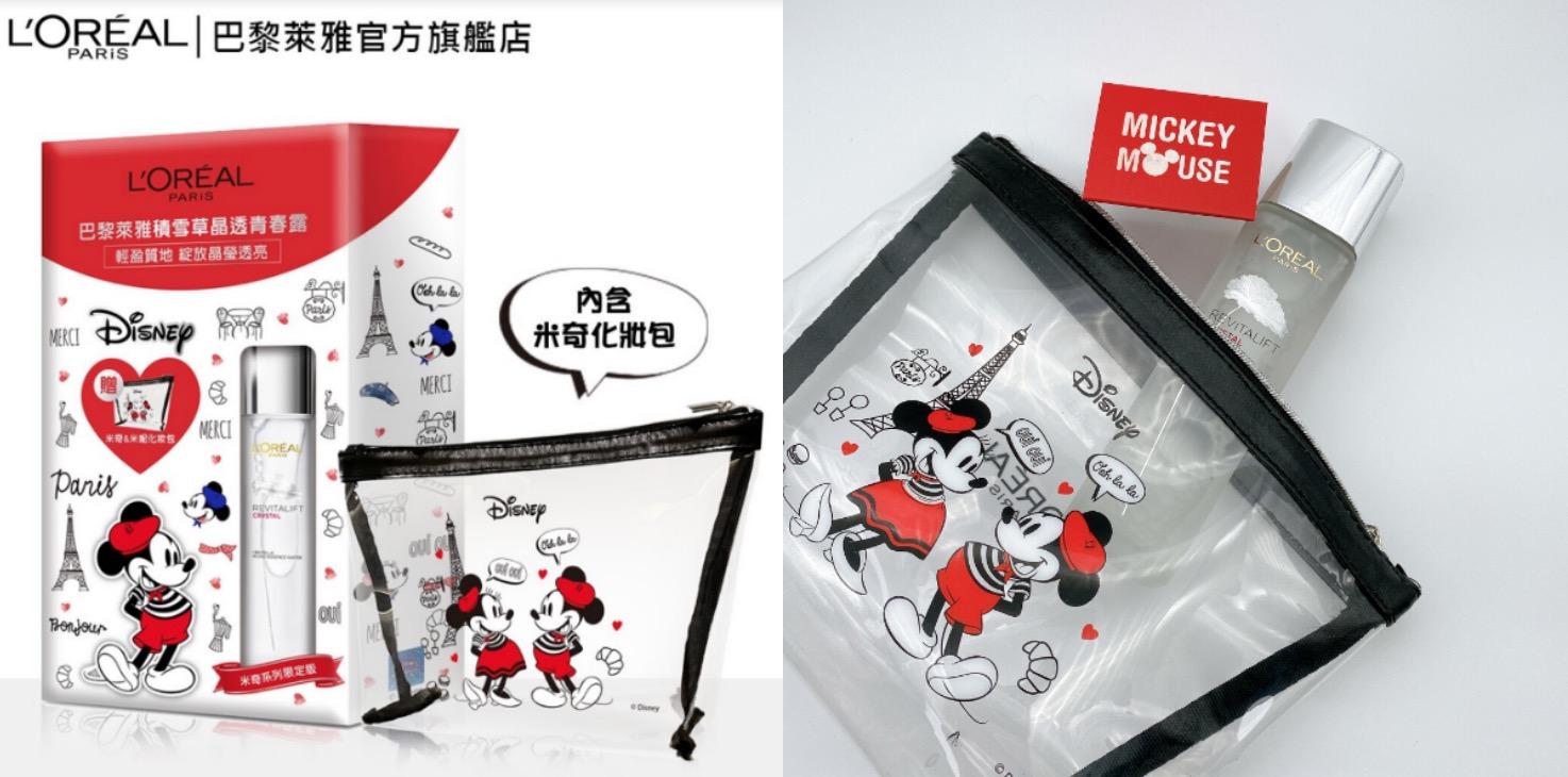 巴黎萊雅 專櫃級積雪草精華 修護透亮雙霸主因應鼠年推出米奇系列限定版