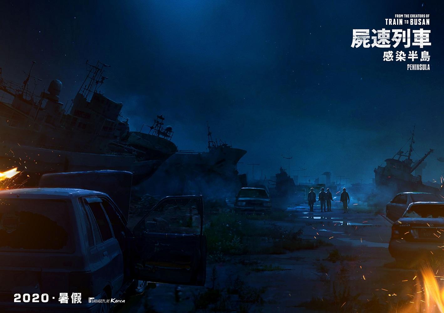 《屍速列車:感染半島》黑夜版前導視覺