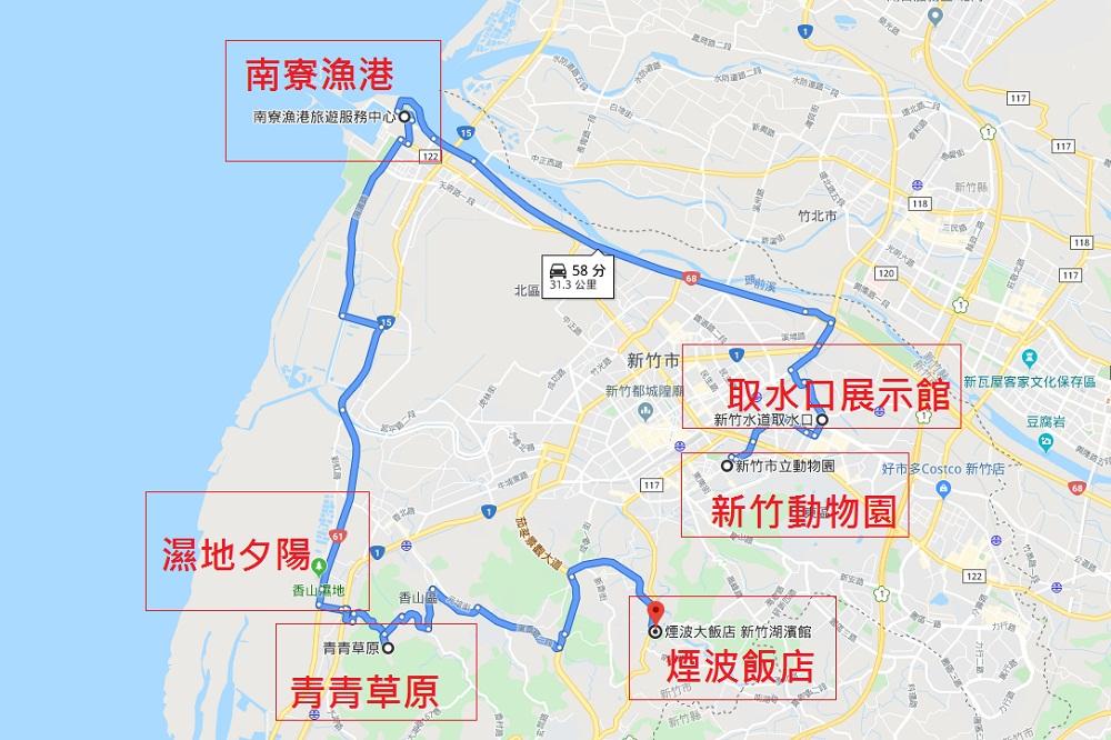 新竹一日遊
