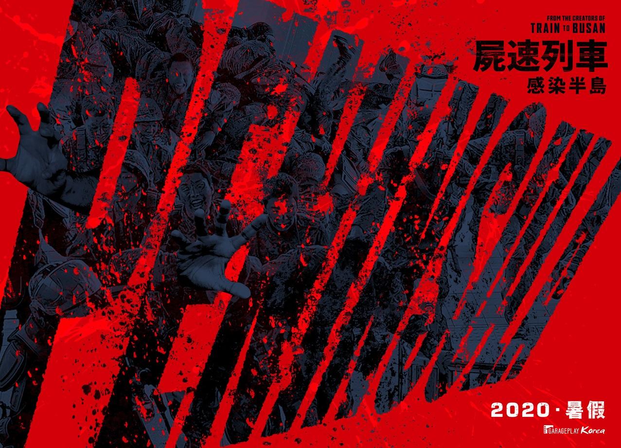 《屍速列車:感染半島》殭屍版前導視覺