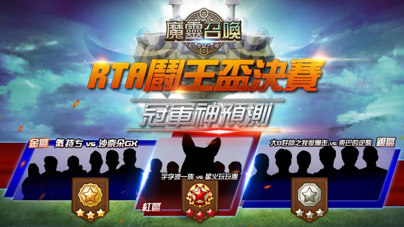 ▲《魔靈召喚》3對3鬪王賽冠軍戰即將火爆開戰!
