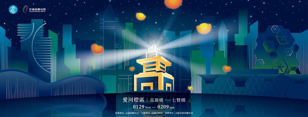 (圖片來源:2020高雄燈會藝術節)