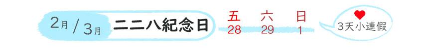 【2020連假超完美請假攻略】網美必來!台灣超夯賞花景點大公開!