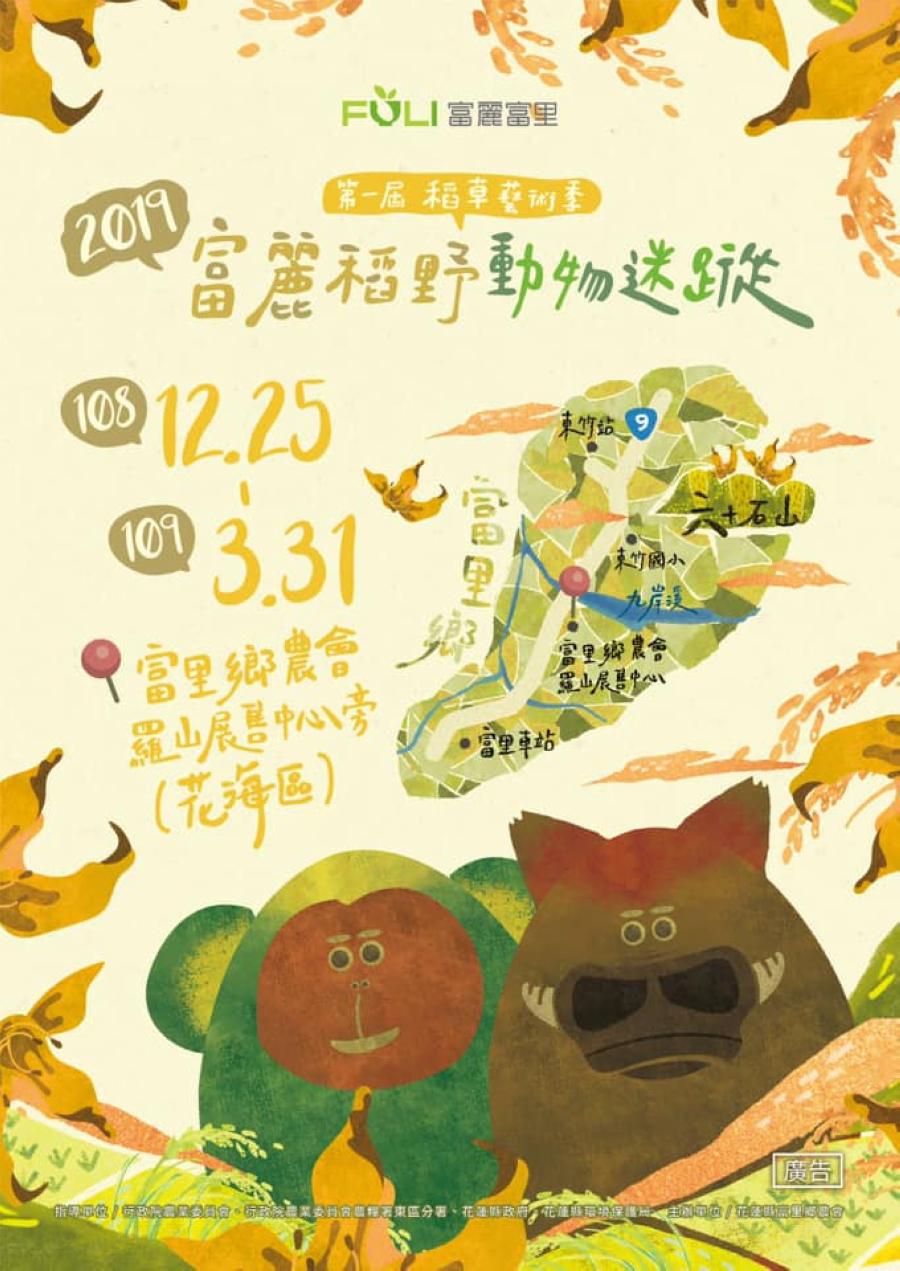 第一屆稻草藝術季(圖片來源:花蓮縣富里鄉農會)