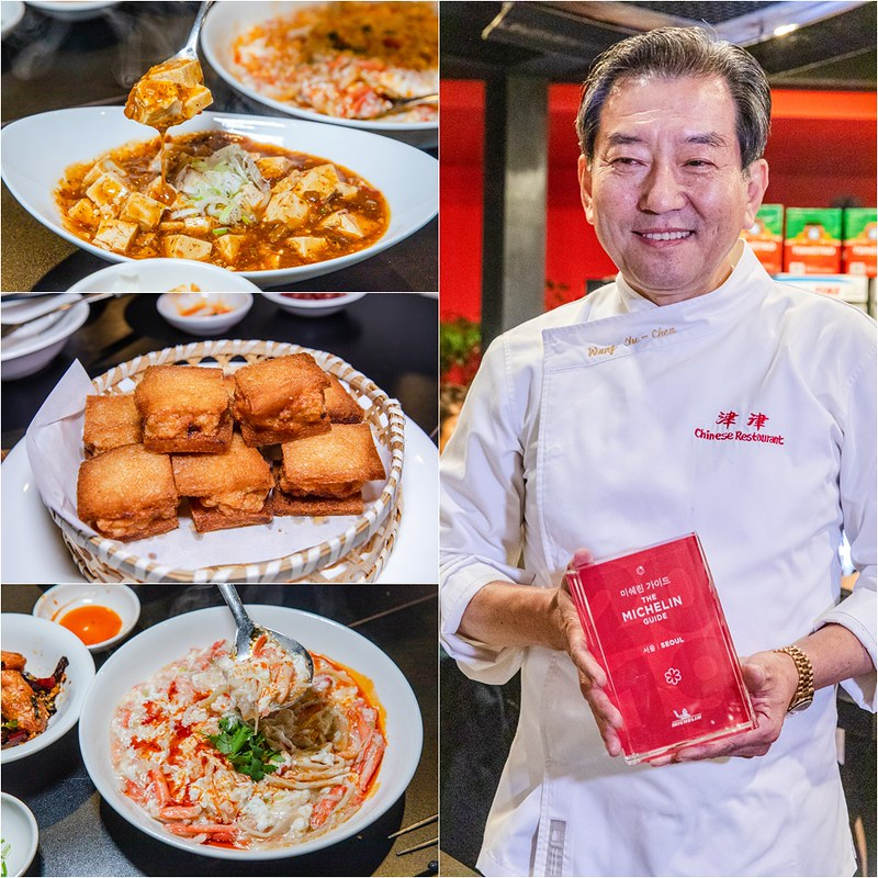韓國首爾 津津中華料理