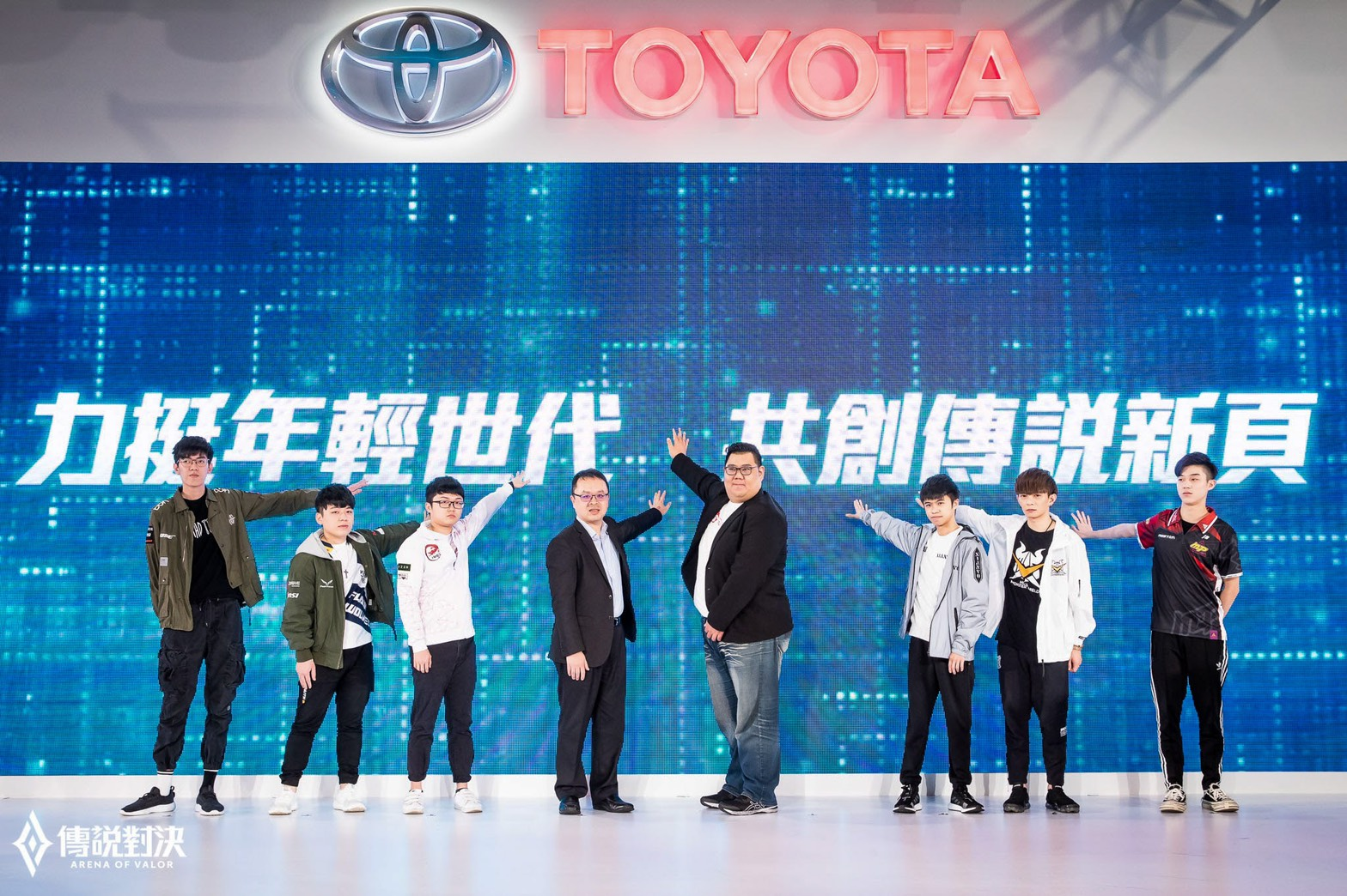 ▲TOYOTA車輛部韓志剛部長(左四)與Garena陳先倫協理(右四)及戰隊代表一同為雙方合作揭開序幕