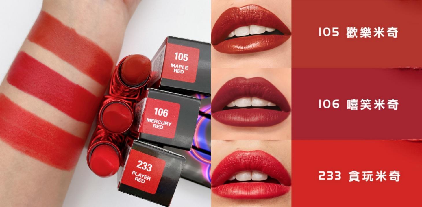 小編喜歡105比較土色的紅,喜歡大紅的女孩可以選106、喜歡亮色一點就選233喔!
