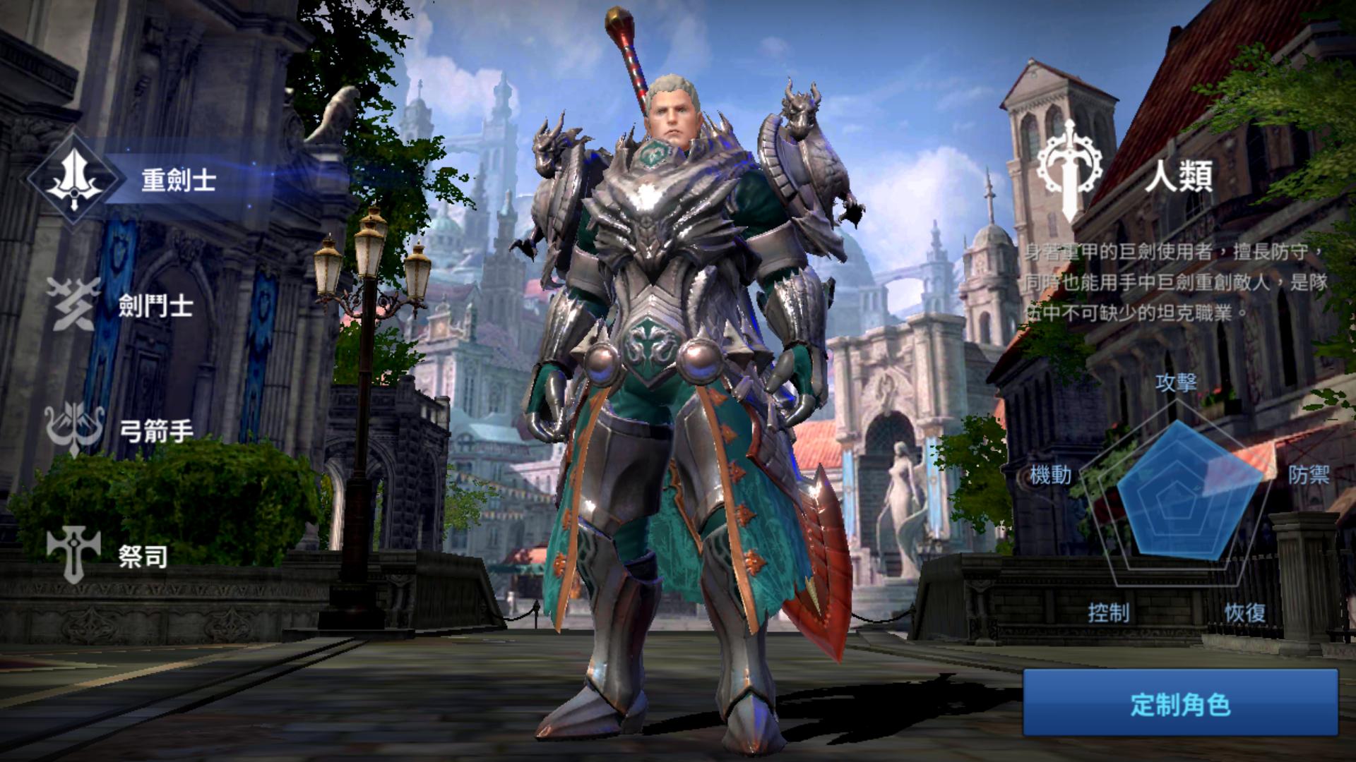 「重劍士」具備強大的近戰能力與防禦力