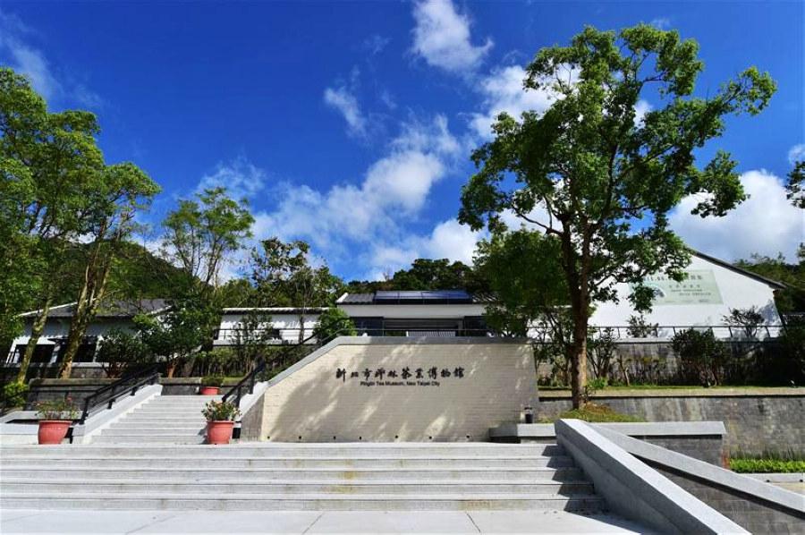 坪林茶業博物館(圖片來源:新北市觀光旅遊網)