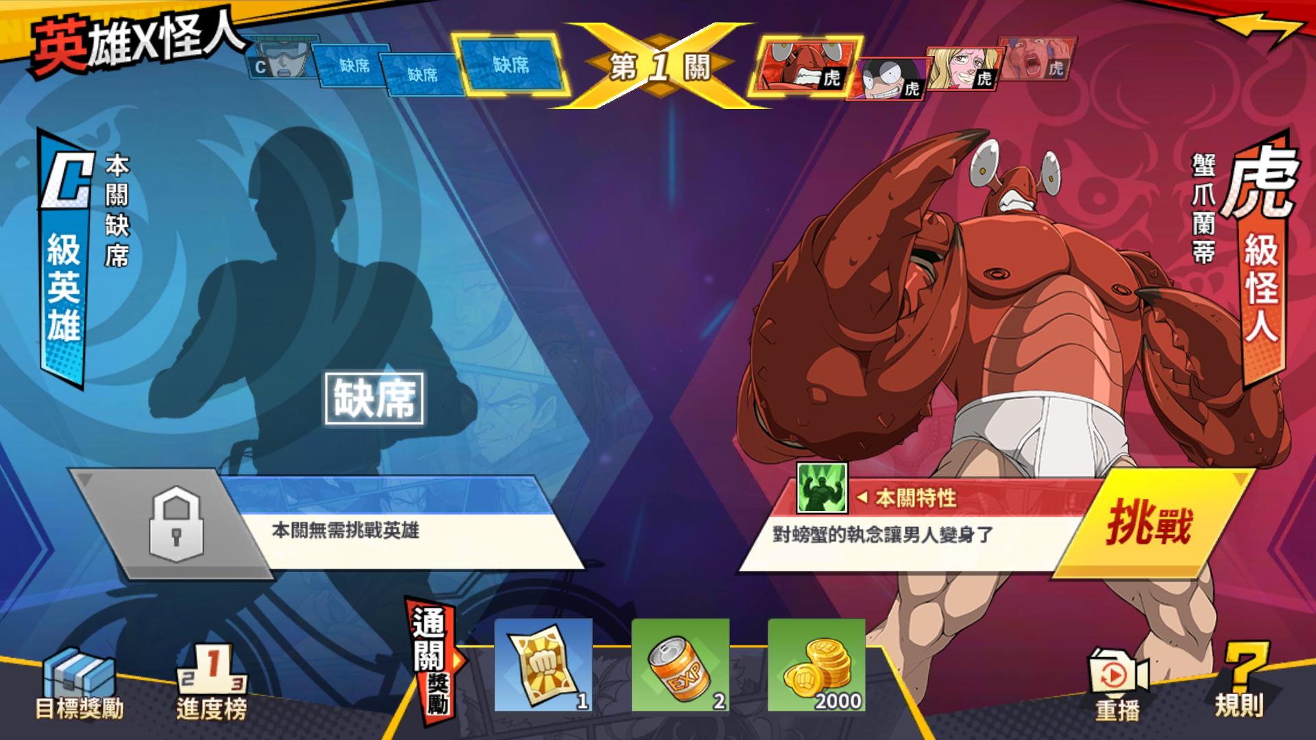 「英雄X怪人」算是遊戲裡的過關打王模式